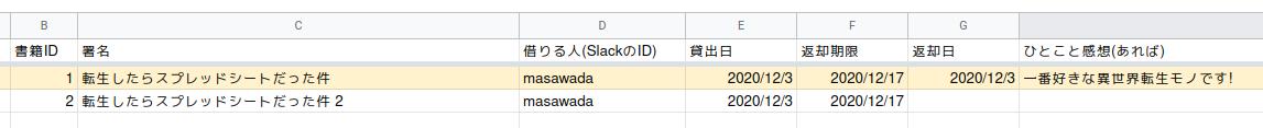 f:id:masawada:20201204001639p:plain