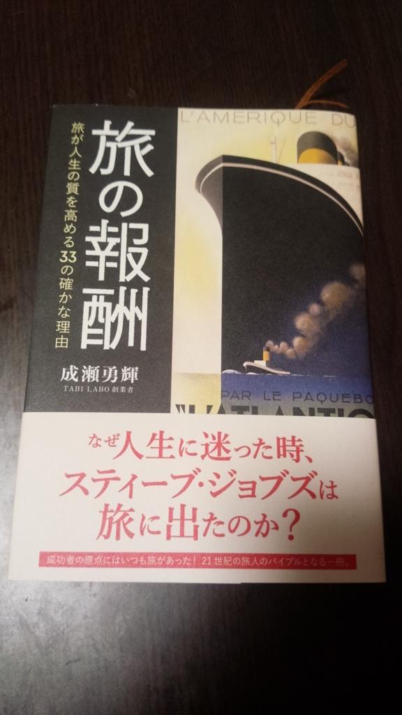f:id:masaya-sekai:20160622192112j:plain