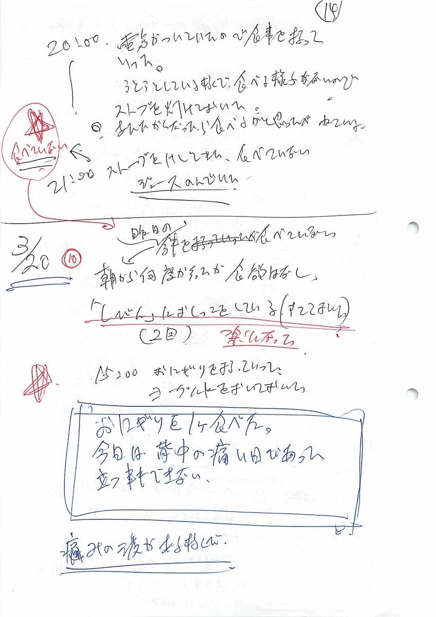 f:id:masaya50:20200227181225j:plain:w350