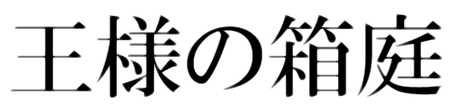 f:id:masayashi:20070410190234p:image