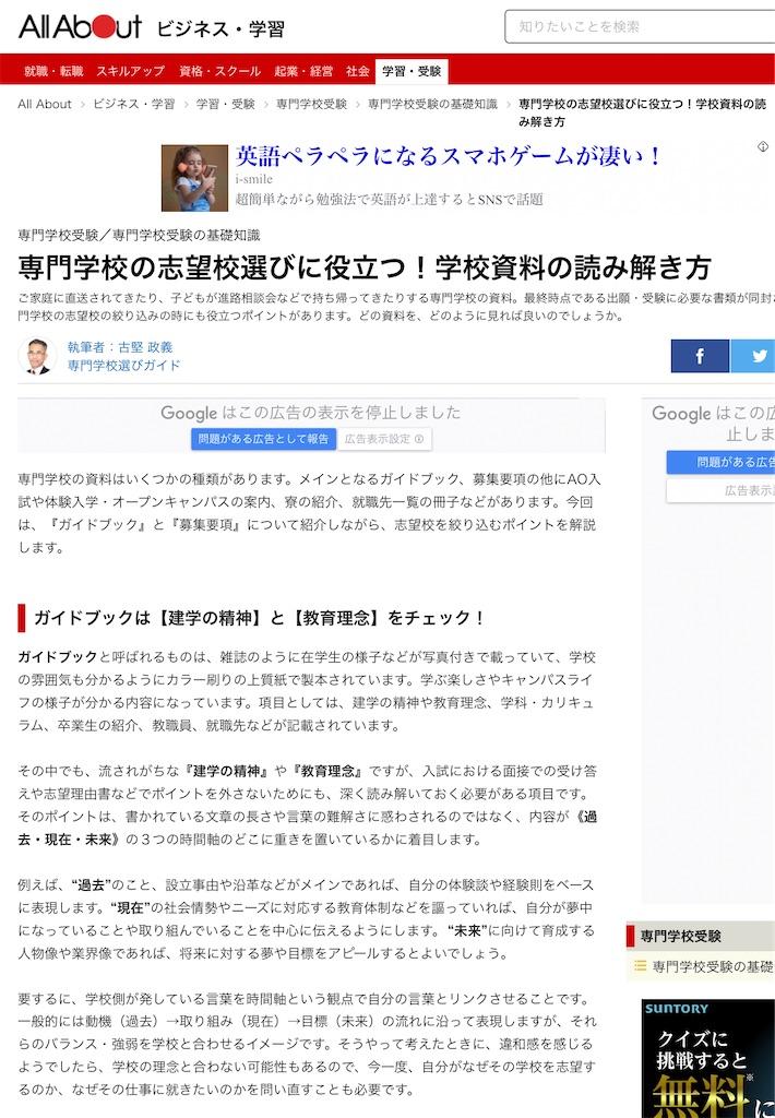 f:id:masayoshifurugen:20200301144439j:image