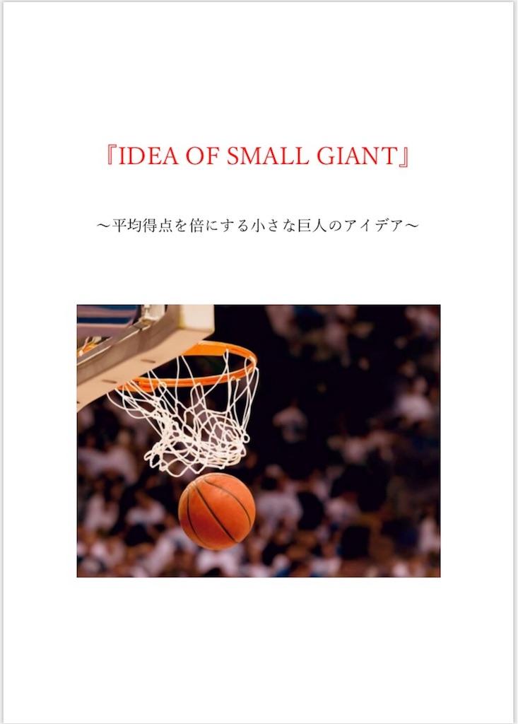 f:id:masayuki-marb-0840:20180731235517j:image