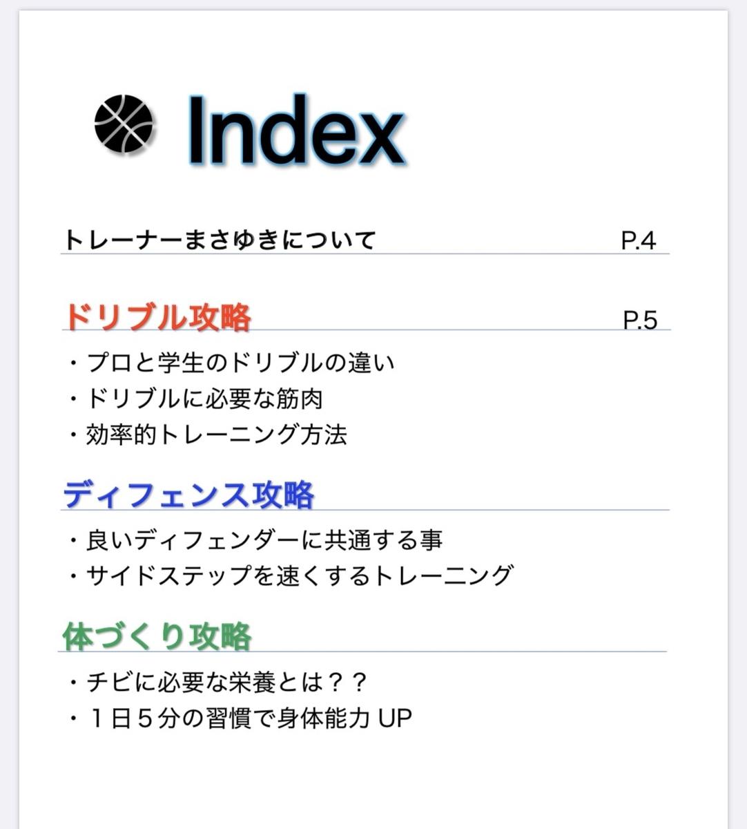 f:id:masayuki-marb-0840:20190930204851j:plain