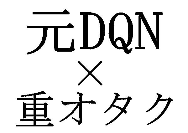 f:id:masayuki0705:20170508113410p:plain