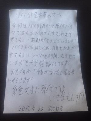 f:id:masayuki0705:20170529225747j:plain
