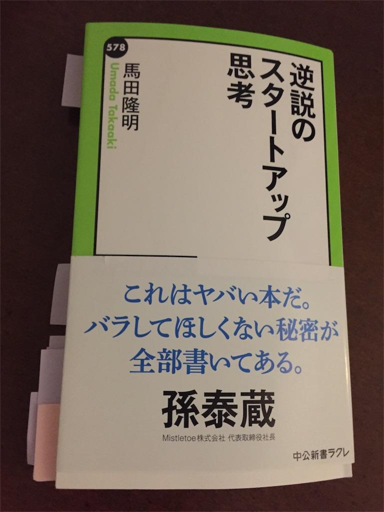 f:id:masayuki5160:20170401221432j:image