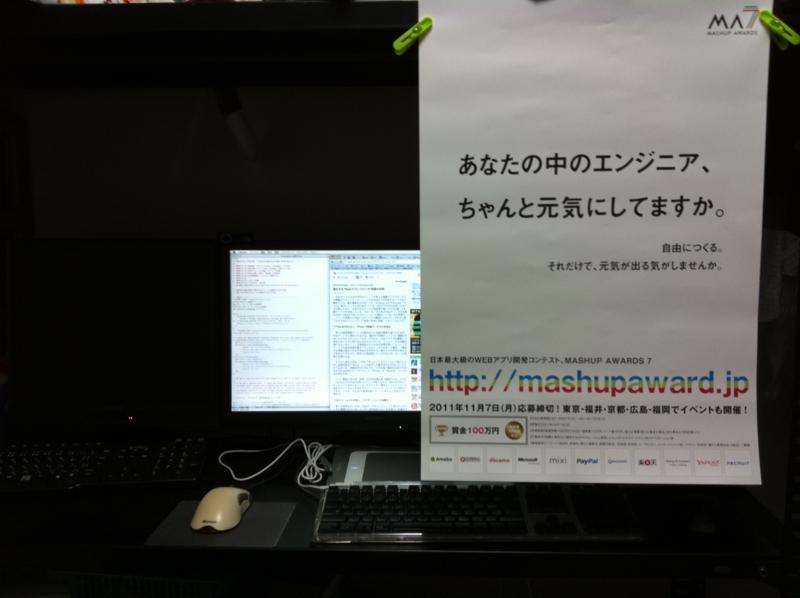 f:id:masazangi:20110929010246j:image:w360