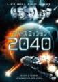 スペースミッション2040