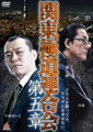 関東極道連合会5