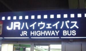 JRのArial