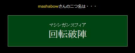 mashabowさんの二つ名は・・・