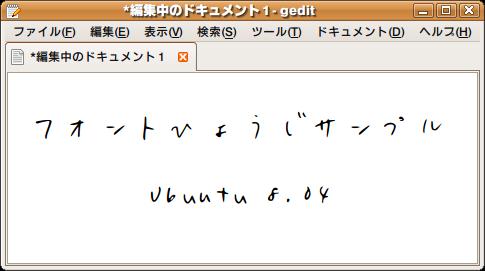てきとうに書いて作ったフォント Ubuntu gedit での表示例