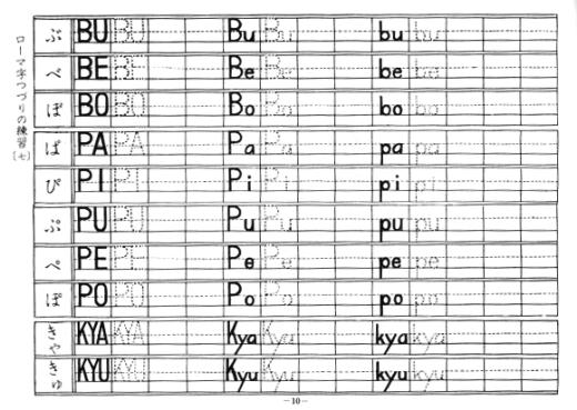 プリント ローマ字 練習 プリント : ... の練習 の関連画像