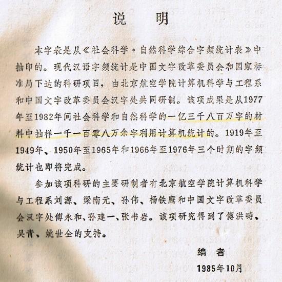 『最常用的漢字是哪些』の説明