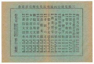 松邑三松堂「三松堂発行西脇呉石先生揮毫書広告」