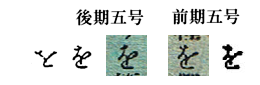 前/後期五号仮名の「を」の字形