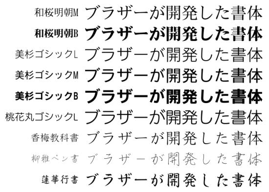 和桜明朝M/B、美杉ゴシックL/M/B、桃花丸ゴシックL、香梅教科書、柳雅ペン書、蓮華行書
