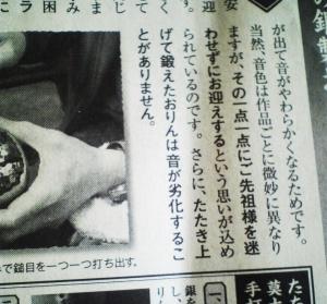 学参フォントが使われている鈴(りん)の広告