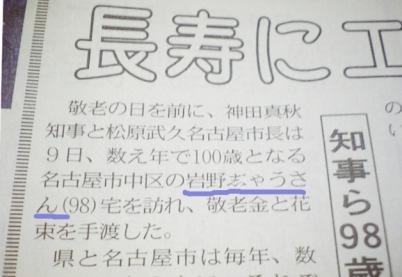 岩野志゛ゃうさん(2008年9月10日付中日新聞朝刊県内版)