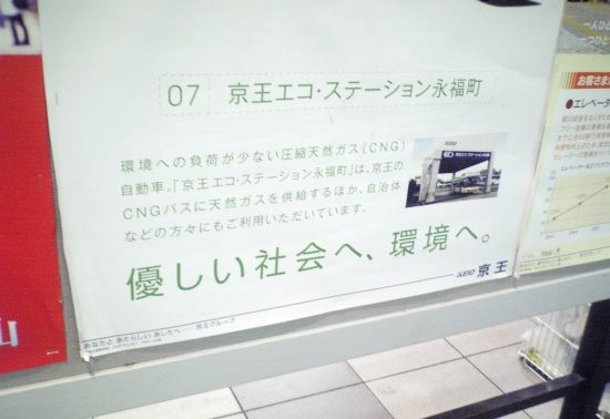 学参新ゴ@京王井の頭線渋谷駅