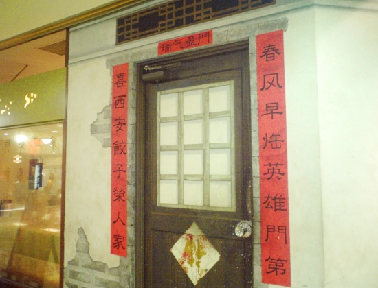 西安餃子@池袋メトロポリタンプラザ7F