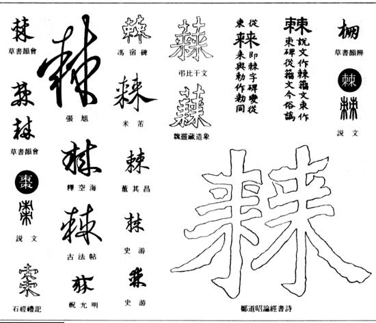 棘(『五体字鑑』 p. 381 より)