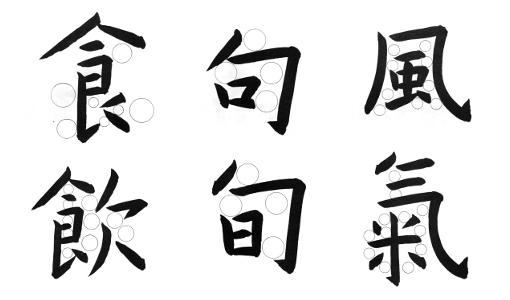 『楷書入門』の文字