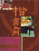 『楷書入門』表紙