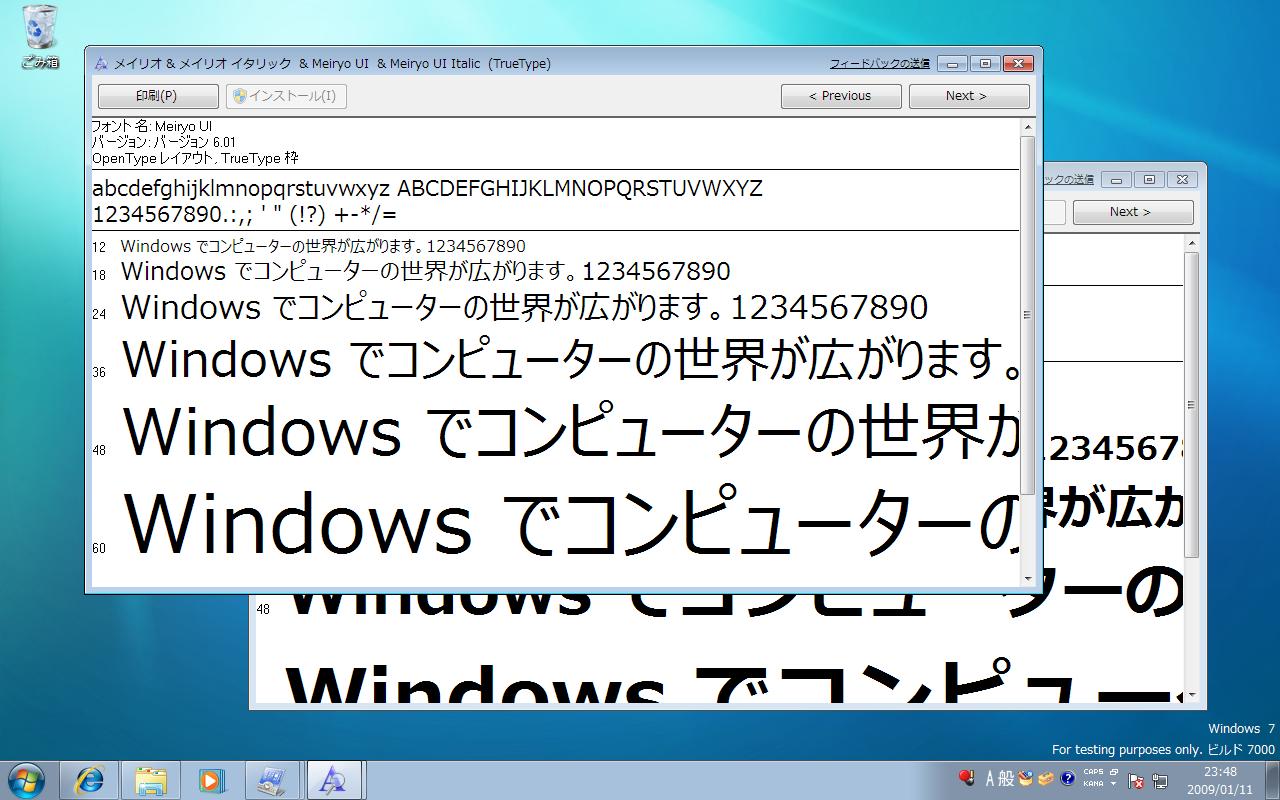 メイリオ ver. 6.01 on Windows7