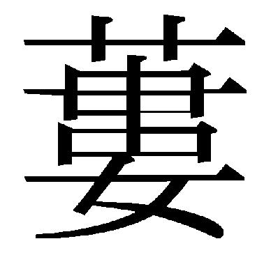 JIS X 0212 の「蔞」