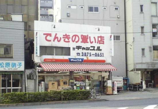 でんきの高い店(?)