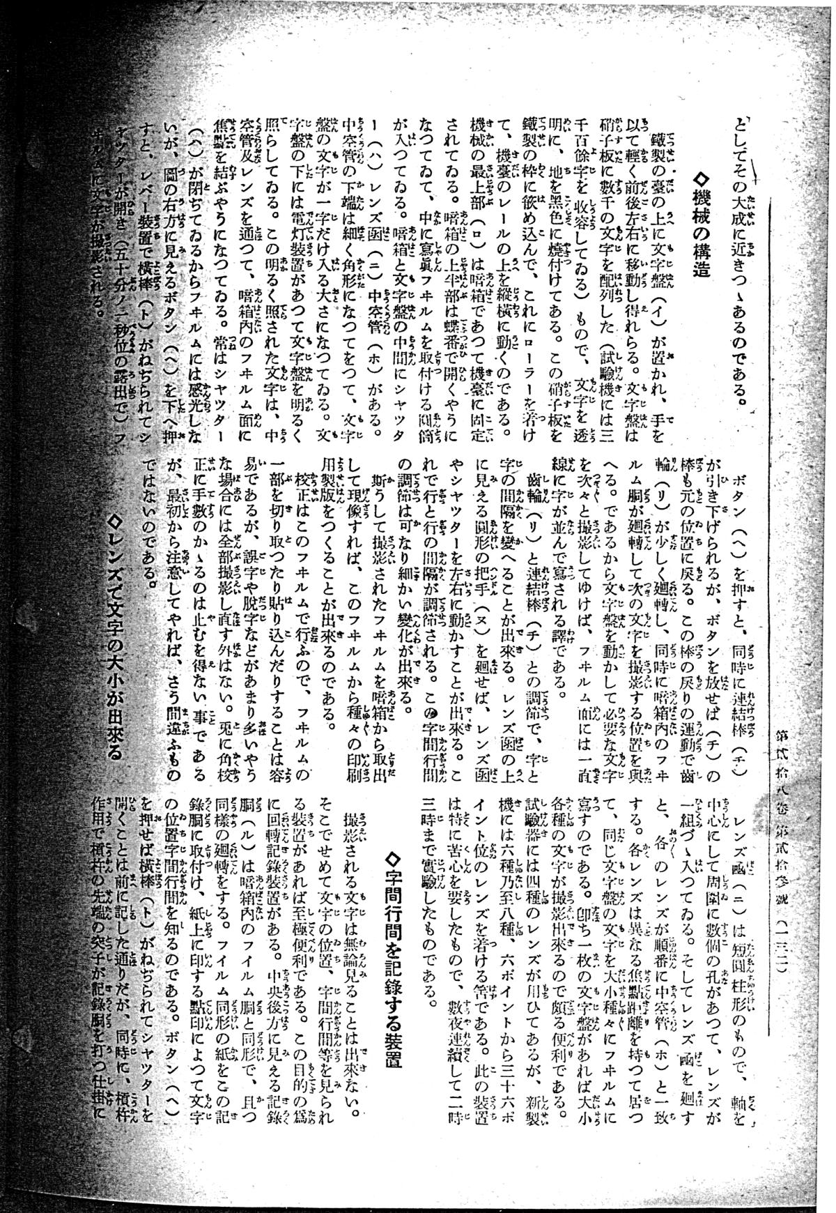 「活字無しで印刷出来る機械の発明」 4/5