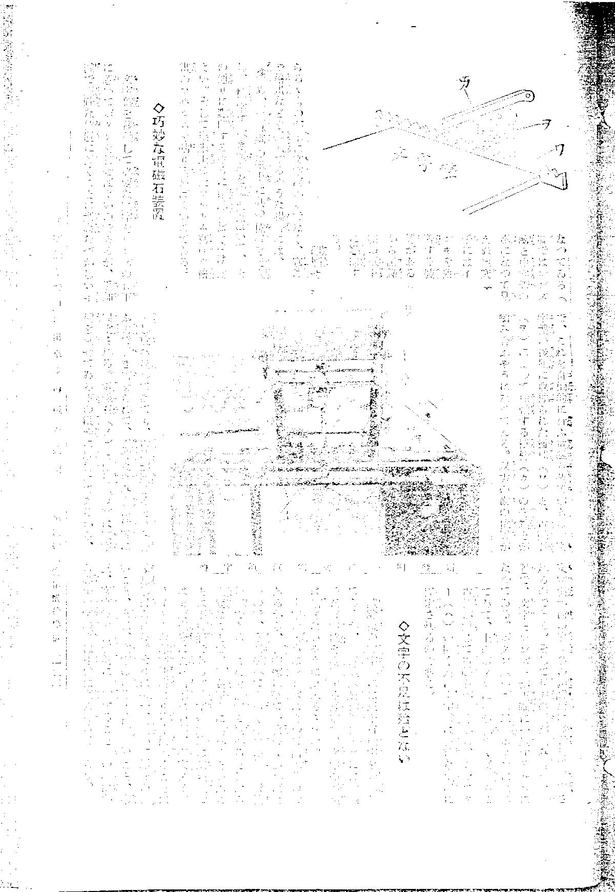 「活字無しで印刷出来る機械の発明」 5/5