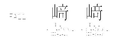 﨑の異体字