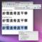 Arial Unicode MS に収録されている漢字のバリエーション