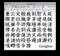 Mac OS X 付属の楷書体フォント、GungSeo の漢字部分