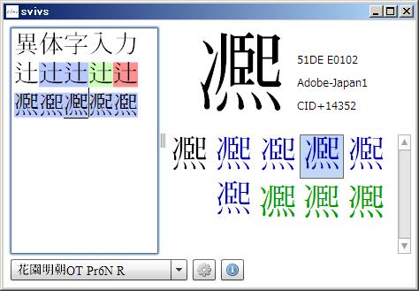 svivs version 1.0.0 のスクリーンショット