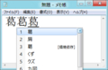 Windows 8 Consumer Preview のIMEにおけるIVS対応