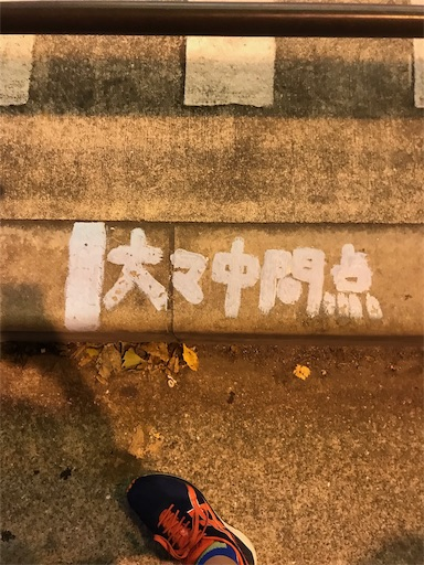 f:id:mashin88:20171026231552j:image