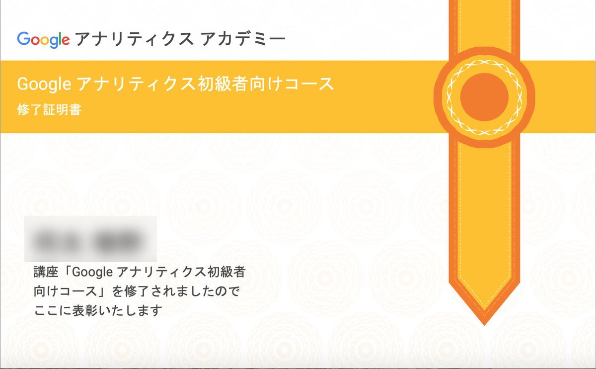 f:id:mashino1986:20200624093217j:plain