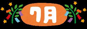 f:id:mashino1986:20200701093748p:plain