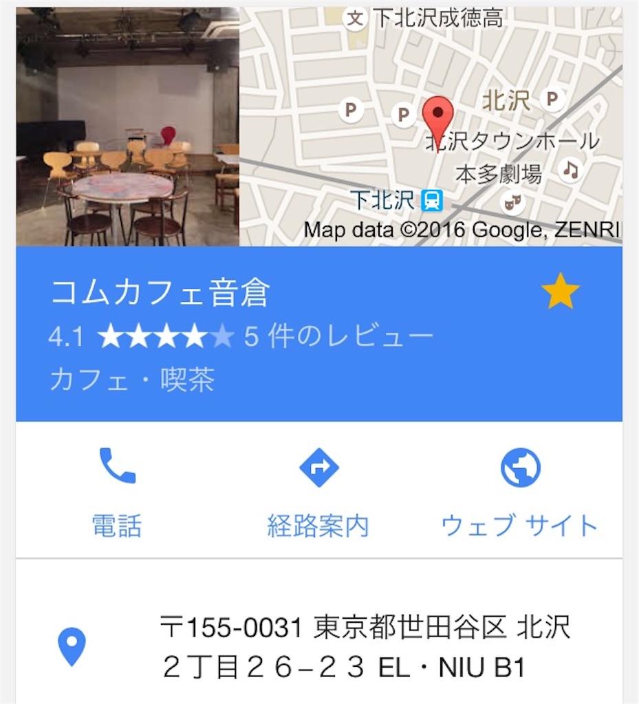 f:id:mashinomin555:20160415031902j:image