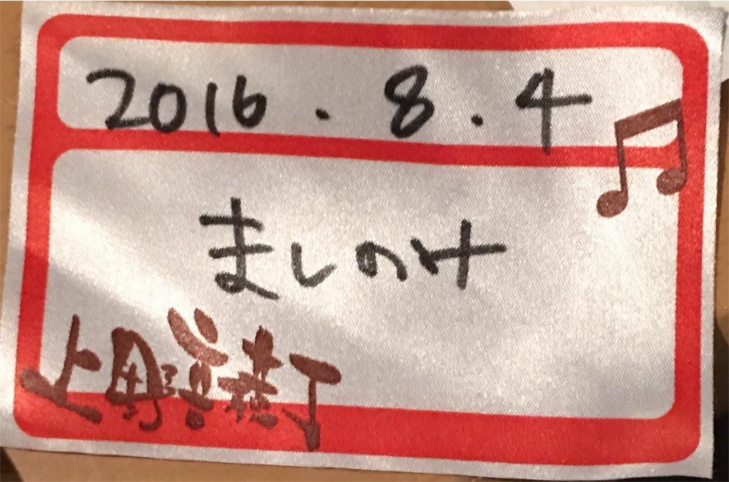 f:id:mashinomin555:20160805175626j:image