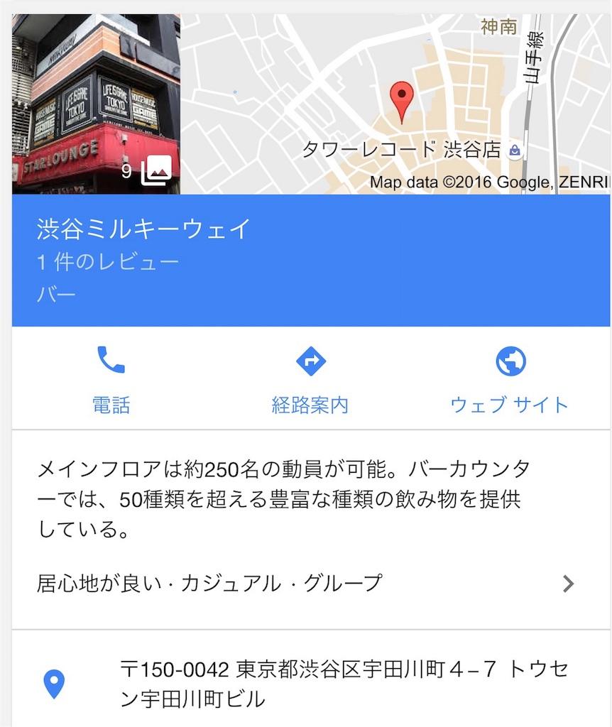 f:id:mashinomin555:20160818123825j:image