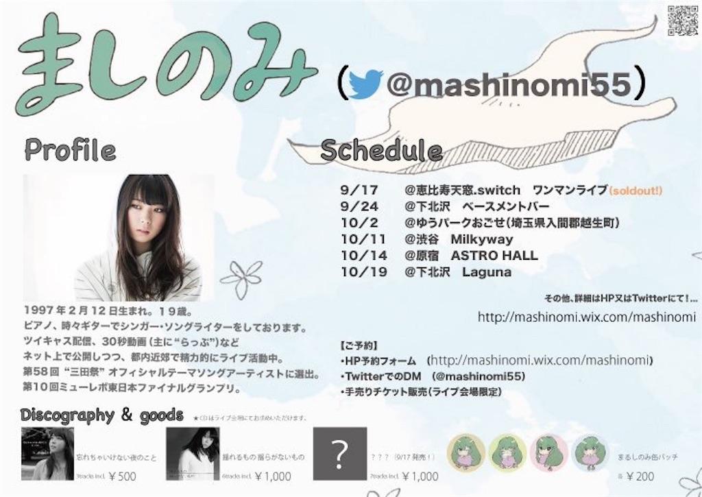 f:id:mashinomin555:20160910105106j:image