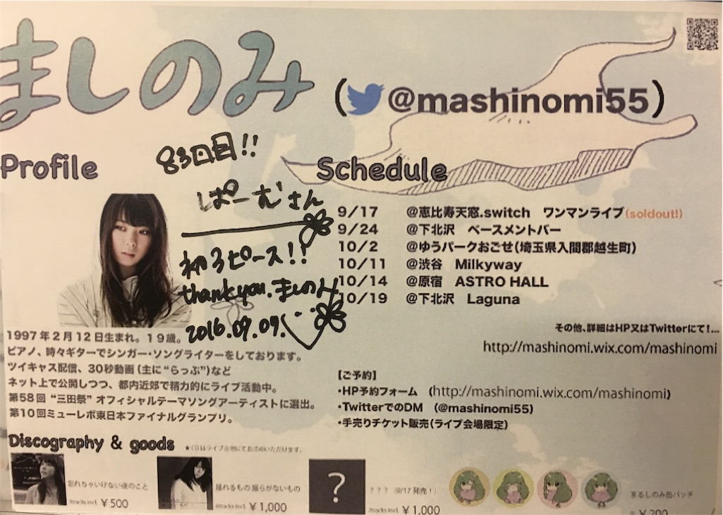 f:id:mashinomin555:20160910105312j:image