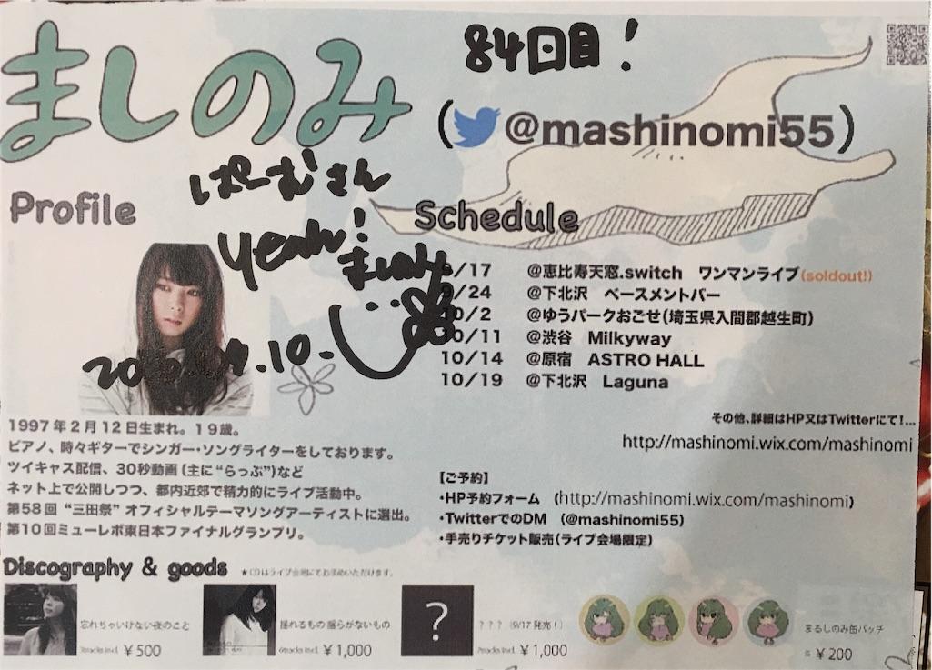 f:id:mashinomin555:20160911131632j:image