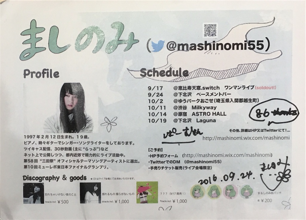 f:id:mashinomin555:20160924212541j:image