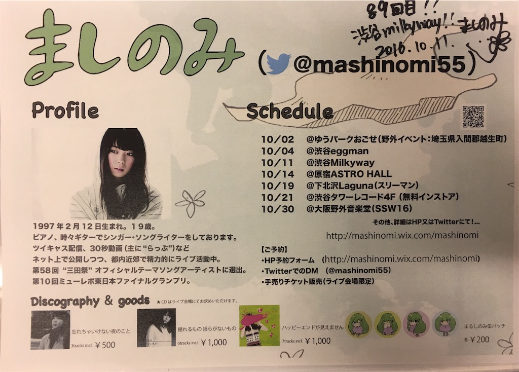 f:id:mashinomin555:20161013131428j:image