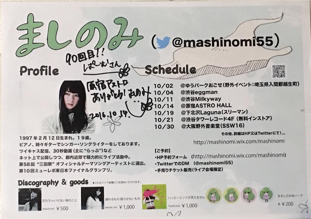 f:id:mashinomin555:20161015200111j:image